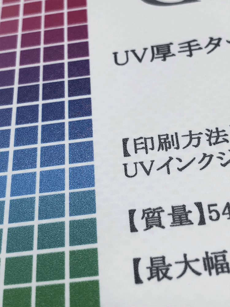 UV厚手ターポリン拡大